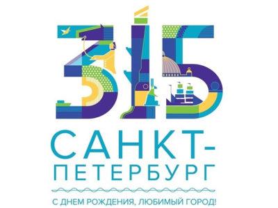 Выставка в честь дня города Санкт-Петербург