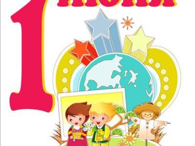 Состоялась выставка приуроченная к Международному дню защиты детей